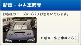新車 中古車