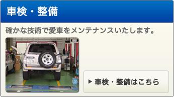 車検 整備
