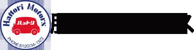 服部モータース | 八代 ロードサービス 車検 整備 車販売
